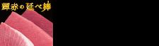 国産本生マグロプレミアムマグロ