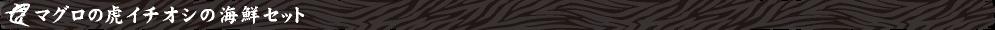 マグロの虎イチオシの海鮮セット