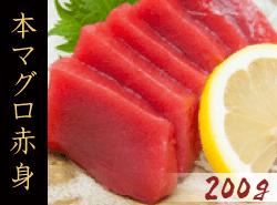 国産本マグロ赤身200g