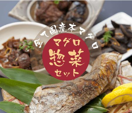マグロ惣菜セット