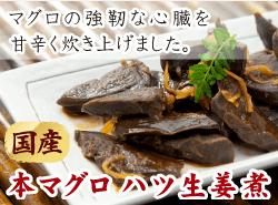 国産本マグロハツ生姜煮