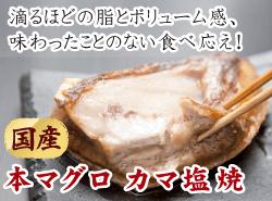 国産本マグロカマ塩焼