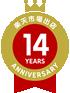 出店13周年記念エンブレム