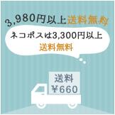 メール便は1,080円以上送料無料