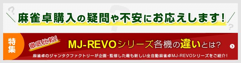 MJ-REVOシリーズ各機の違いとは?