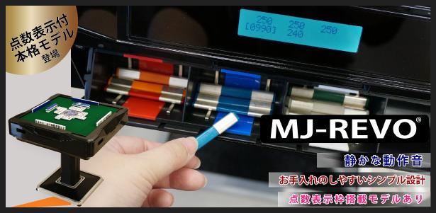 新型全自動麻雀卓 新品 MJ-REVO