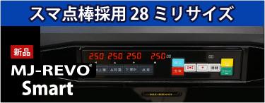 新型全自動麻雀卓 新品 MJ-REVO Pro