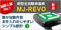 当店人気No.1 新型全自動麻雀卓 MJ-REVO
