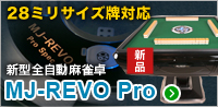 新型全自動麻雀卓 MJ-REVO Pro