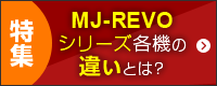 特集 MJ-REVOシリーズ各機の違いとは?