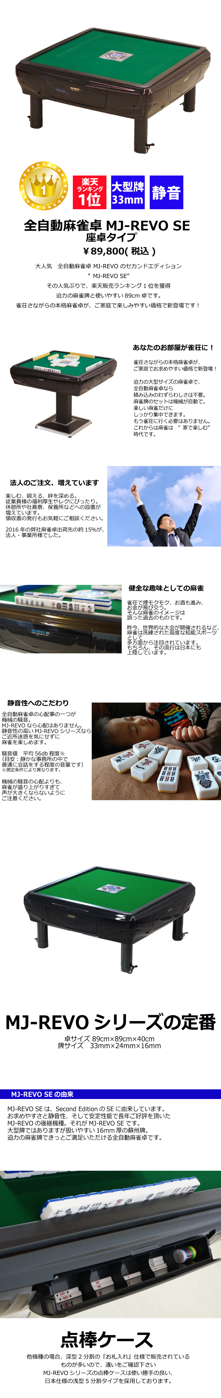 se_zataku_picturepage1.jpg