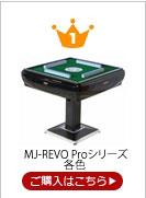 MJ-REVO Pro