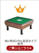 MJ-REVO 座卓