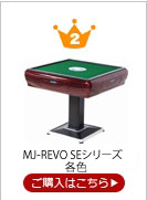 MJ-REVO SE