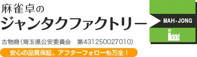 麻雀卓のジャンタクファクトリー ロゴ1