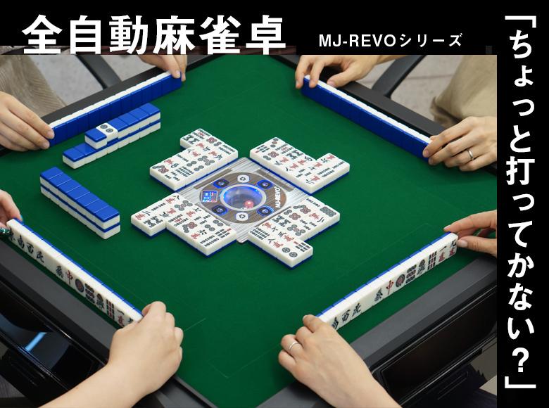 全自動麻雀卓 MJ-REVO Pro