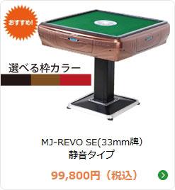 全自動麻雀卓 MJ-REVO SE(33ミリ牌) 静音タイプ