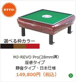 自動麻雀卓 MJ-REVO Pro 静音タイプ 座卓