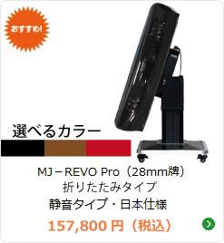 全自動麻雀卓 MJ-REVO Pro  静音タイプ折りたたみ