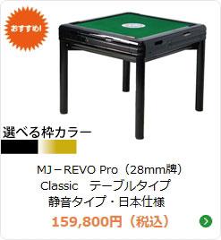 全自動麻雀卓Pro Classic