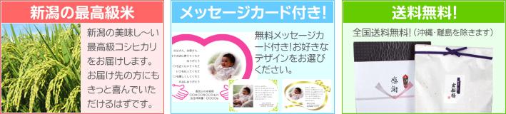 新潟の最高級米・メッセージカード付き・送料無料!