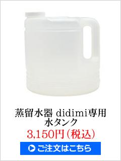 didimi専用 水タンク 3,150円