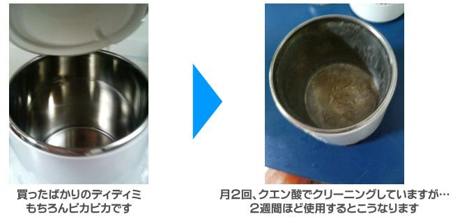 2週間ほどするとひどい汚れが釜の内側に付きます