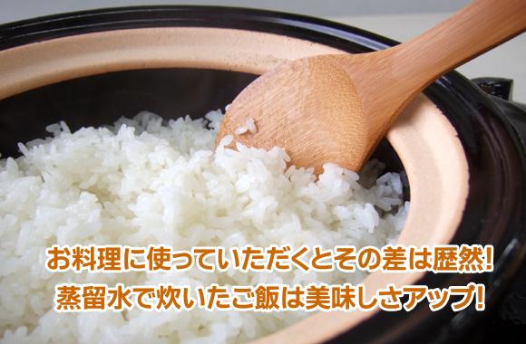 蒸留水で炊いたご飯は美味しさアップ!