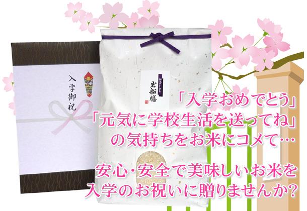 「入学おめでとう」の気持ちを込めておいしいお米をプレゼント