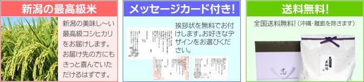 新潟の最高級米が送料無料!メッセージカード付!