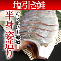 塩引き鮭 半身姿造り