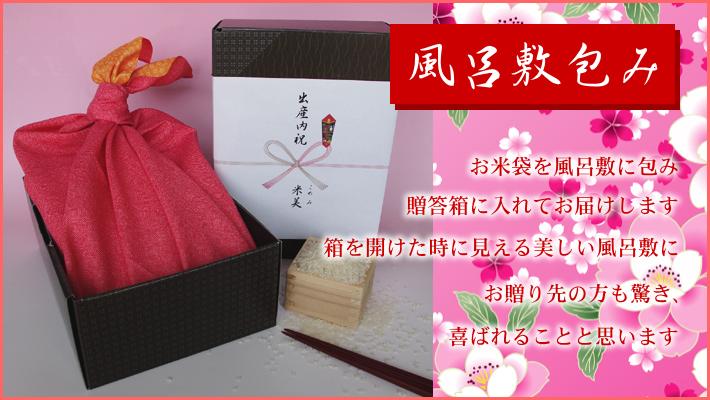 お米袋を風呂敷に包み贈答箱に入れてお届けします