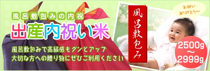 出産内祝い米 風呂敷包み
