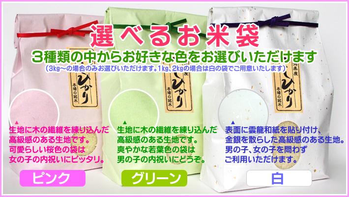 お米袋はピンク・グリーン・白からお選びいただけます