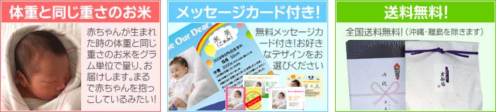 新潟の最高級米・メッセージカード付・送料無料!