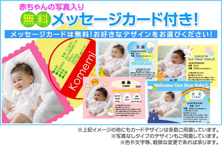 赤ちゃんの写真入り無料メッセージカード付き!