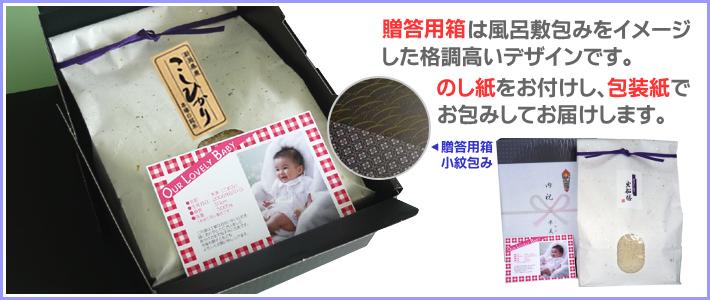 贈答箱は風呂敷包みをイメージした格調高いデザイン