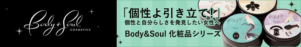 Body&Soul 化粧品 シリーズ