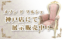 神戸店での展示販売中の家具雑貨