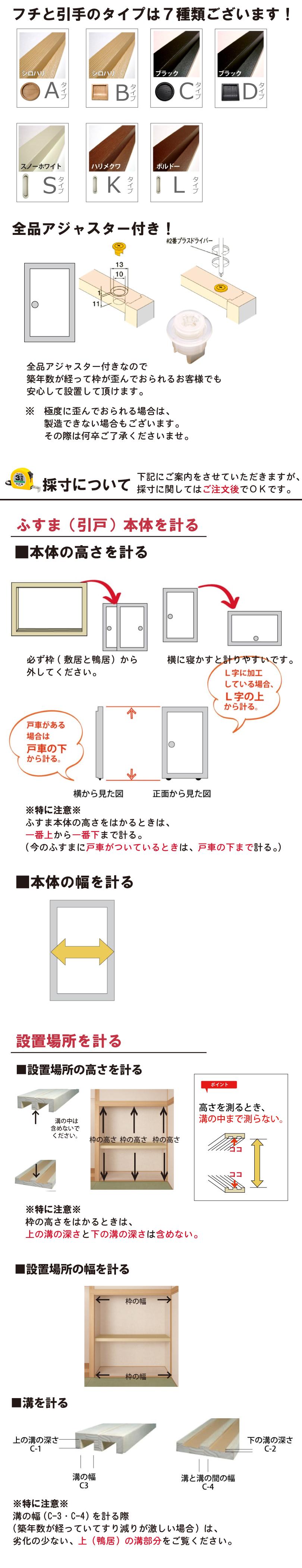 襖(ふすま)の縁(縁)と引手の組み合わせ一覧画像
