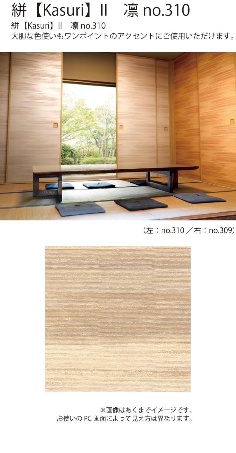 量産ふすま(襖)・和室入口凛310(H600~H1910mm)