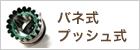 バネ・プッシュ式