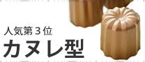コスパはテフロン・本格派は銅製カヌレ型