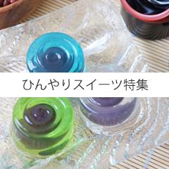 ひんやりデザート お菓子型