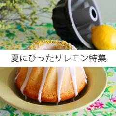 レモンレシピ レモンケーキ型