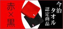 赤×黒タオル