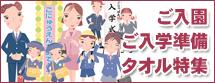 ご入園・ご入学準備タオル、入学お祝いタオル 最適商品