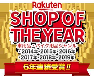 楽天市場SHOP OF THE YEAR 車用品・バイク用品ジャンル 4年連続受賞