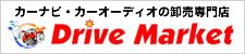 ドライブマーケット楽天市場店
