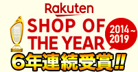 SHOP OF THE YEAR 3年連続受賞!